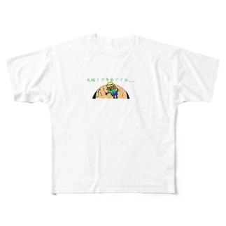 薄毛の宿命 Full graphic T-shirts