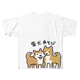 柴犬あそび Full graphic T-shirts