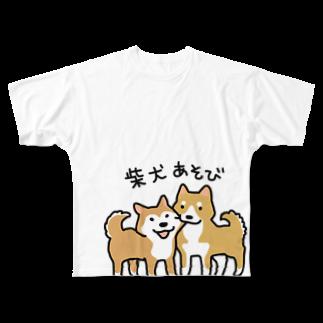 こぐま犬てんすけグッズショップの柴犬あそび Full graphic T-shirts