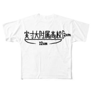 実寸大学附属高等学校 Full graphic T-shirts
