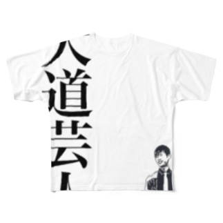 大道芸人 Full graphic T-shirts