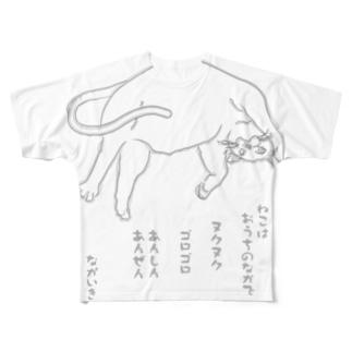 ねこはおうちで Full graphic T-shirts
