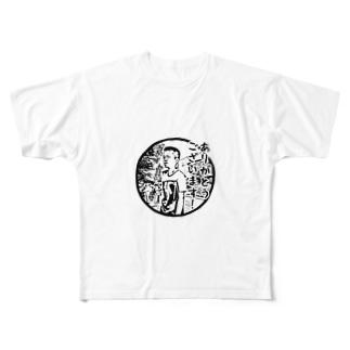 黄昏る昭和チックな平成人 Full graphic T-shirts