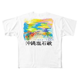沖縄塩石鹸 Full graphic T-shirts