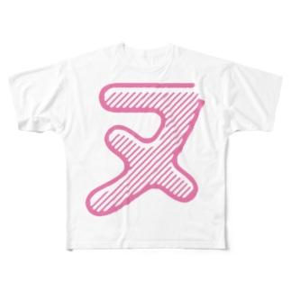 つだぬー「ヌ」 Full graphic T-shirts