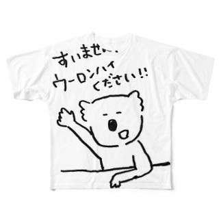 ウーロンハイを頼むコアラ Full graphic T-shirts