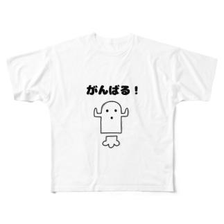 白いハニワ【がんばる!】 Full graphic T-shirts