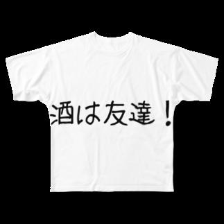 呑兵衛のあて!の友達その① Full graphic T-shirts