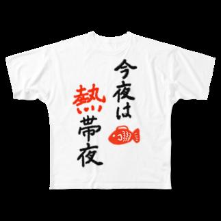 まめ@ゆるふわおもろ発見隊の今夜は熱帯夜 Full graphic T-shirts