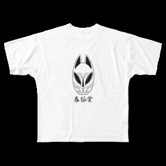shunko_douの春孤堂 Full graphic T-shirts