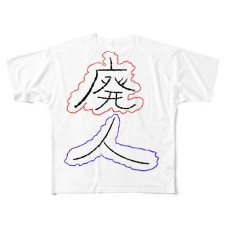 はいじん Full graphic T-shirts