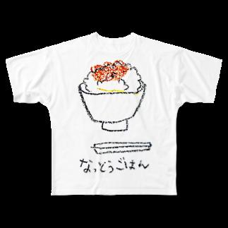 haru_38の納豆ごはん Full graphic T-shirts