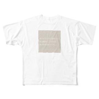 街でタピオカに出逢ったら ベージュ Full graphic T-shirts
