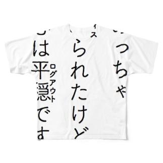 殴(ディス)られたけど平穏 Full graphic T-shirts