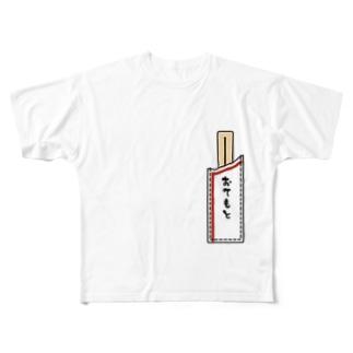 割り箸ポケット (おてもと) Full graphic T-shirts
