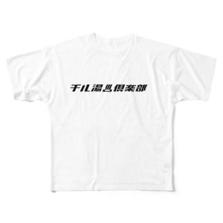 チル湯倶楽部 WEAR Full graphic T-shirts