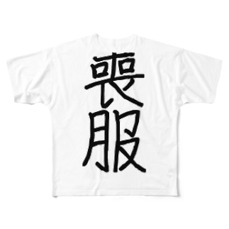 喪服くん Full graphic T-shirts