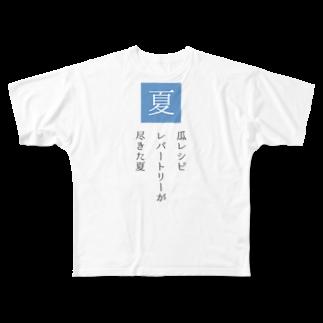 川柳投稿まるせんのお店の瓜レシピ  レパートリーが尽きた夏 Full graphic T-shirts