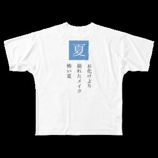 川柳投稿まるせんのお店のお化けより崩れたメイク怖い夏 Full graphic T-shirts