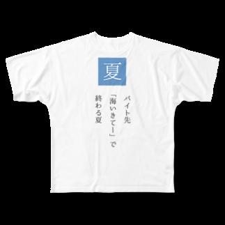 川柳投稿まるせんのお店のバイト先「海いきてー」で終わる夏 Full graphic T-shirts