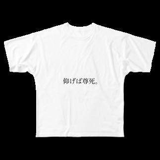 へいへいまいでいの仰げば尊死。 Full graphic T-shirts