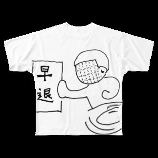 竹下キノの店の早退したい Full graphic T-shirts