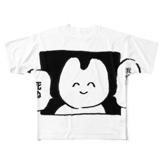 我慢強いと死ぬ Full graphic T-shirts