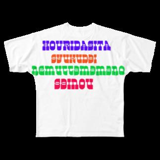 竹下キノの店の放り出した宿題、眠ったままの才能 Full graphic T-shirts