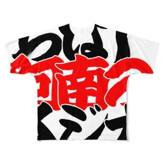 おなじ阿南のムジナ Full graphic T-shirts
