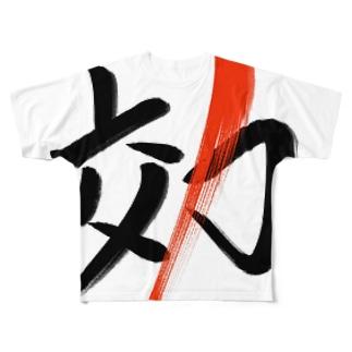 効 Full graphic T-shirts