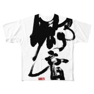 書【響】 Full graphic T-shirts