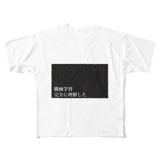 機械学習完全に理解した Full graphic T-shirts
