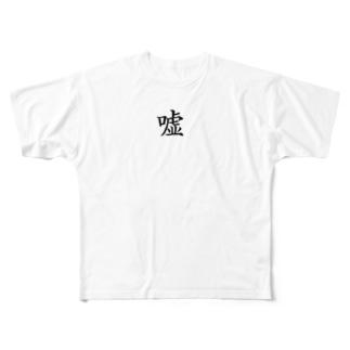 嘘か真か 罪か罰か… Full graphic T-shirts