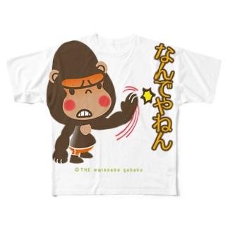 """ぽっこりゴリラ""""なんでやねん!"""" Full graphic T-shirts"""
