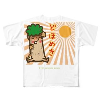 屋久島弁シリーズ:どほめき Full graphic T-shirts
