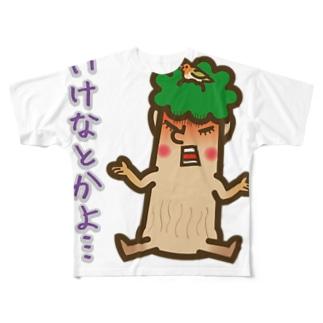屋久島弁シリーズ:いけなとかよ… Full graphic T-shirts