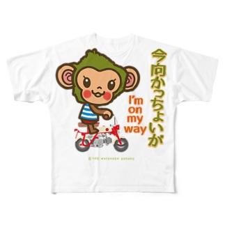 屋久島弁シリーズ 2:今向かっちょいが フルグラフィックTシャツ