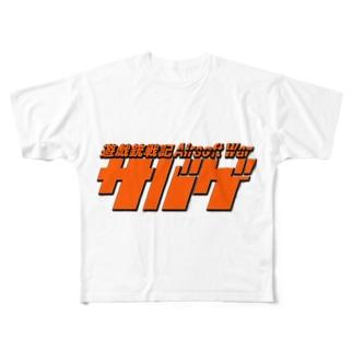 遊戯銃戦記 Airsoft War サバゲTシャツ フルグラフィックTシャツ