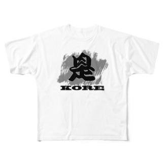 STUDIO・LONG1-KANJI-KORE-009 Full graphic T-shirts