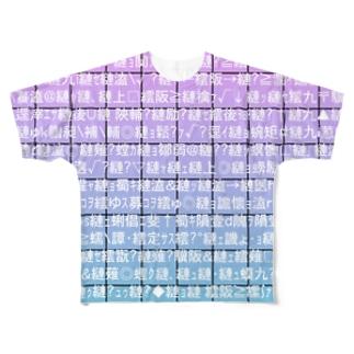 Mojibake(Seapunk mix) Full graphic T-shirts