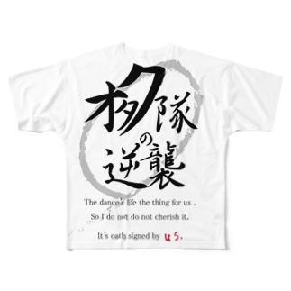 オタク隊の逆襲公式 フルグラフィックTシャツ