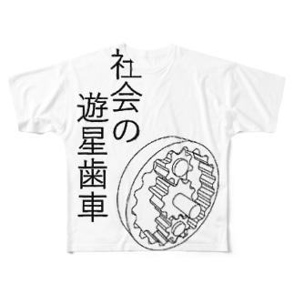 社会の遊星歯車 Full graphic T-shirts