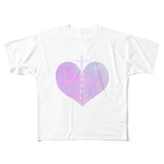 ゆめかわいい Full graphic T-shirts