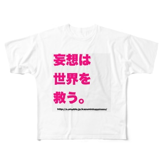 妄想は世界を救う。 Full graphic T-shirts