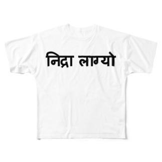 ネパール語で「眠い」 Full graphic T-shirts