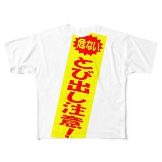 とび出し注意! Full graphic T-shirts