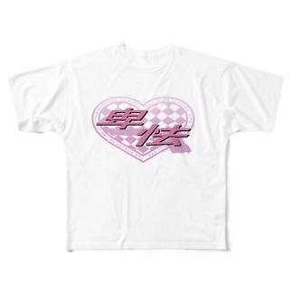 那月(卑怯)Tシャツ Full graphic T-shirts