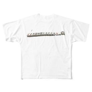 国士無双13面(ライジングサン) Full graphic T-shirts