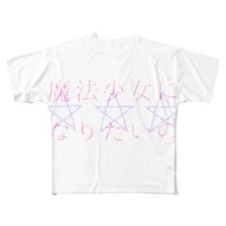 魔法少女になりたい Full graphic T-shirts