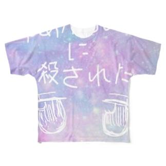 ゆめかわいいに殺された Full graphic T-shirts